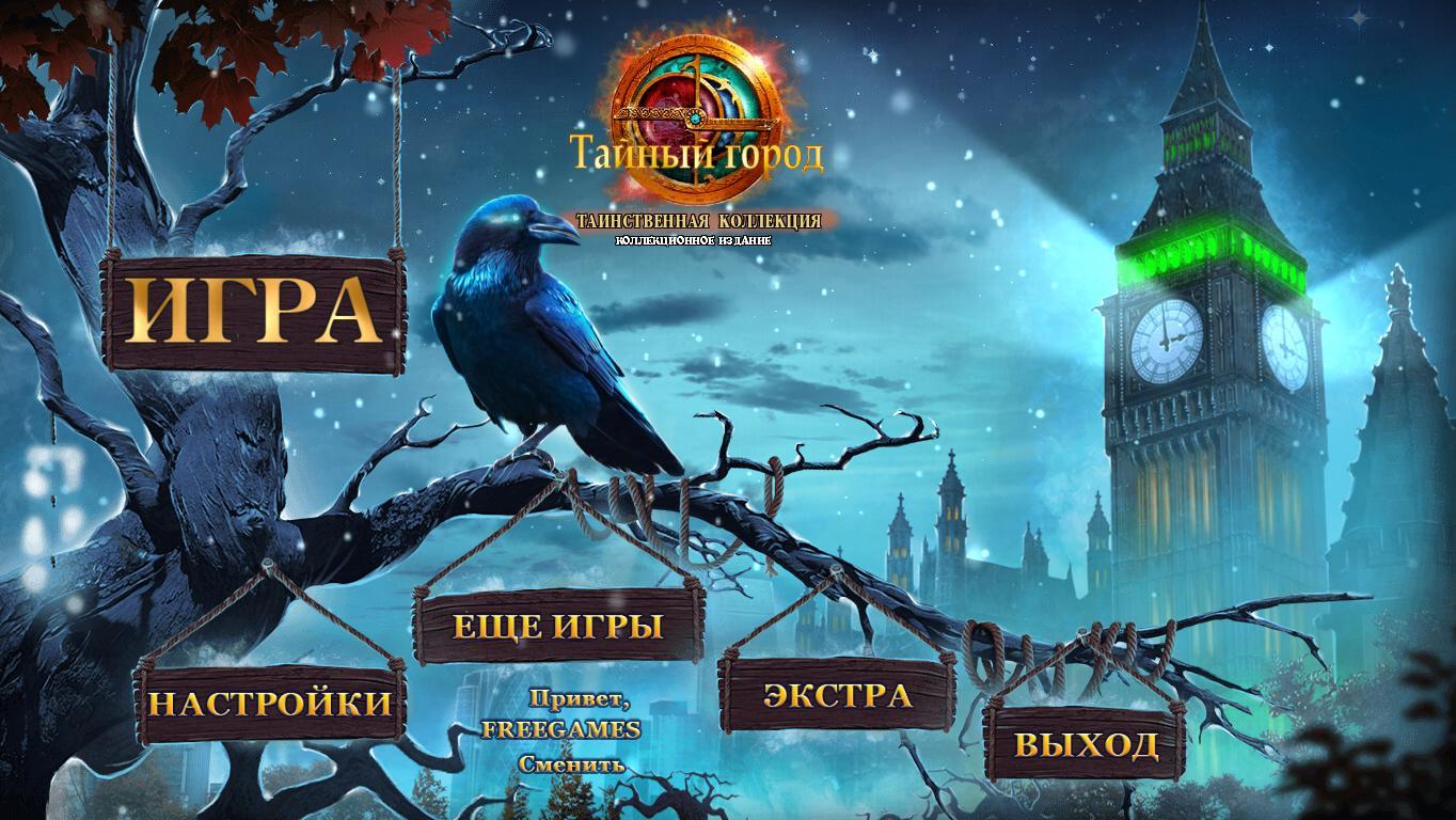 Тайный город 5: Таинственная коллекция. Коллекционное издание | Secret City 5: Mysterious CE (Rus)
