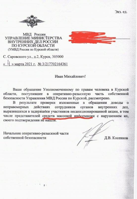 Курское УМВД не нашло нарушений в задержании журналистов на январском митинге