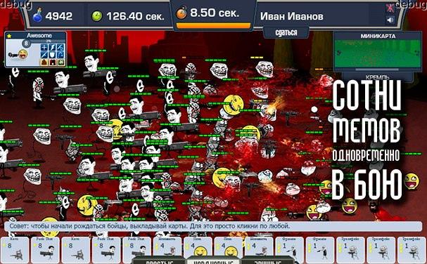Играть в карты мемы и сотни нефти онлайн казино на реальные деньги андроид
