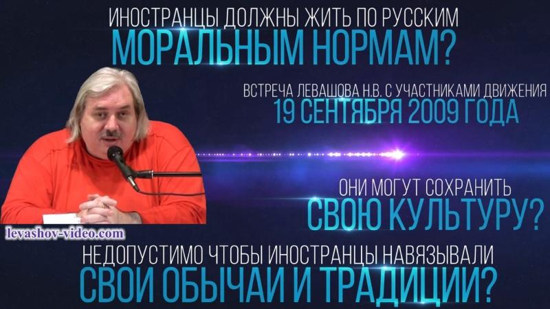 Иностранцы должны жить по русским нравственным и моральным нормам свои законы гор Левашов Н В