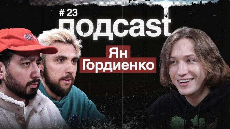AdamThomasMoran подcast ЯН ГОРДИЕНКО Орёл и Решка опасный парашютный спорт свой самолёт Fortnite читы и ЗОЖ