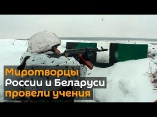 Белорусско-российская группировка отработала миротворческую миссию