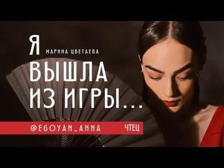 Марина Цветаева — Я Вышла из игры (читает: Anna Egoyan)