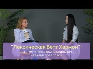 """""""Лексическая Бетт Хармон"""": история преподавательницы CPE Наталии Потаповой"""