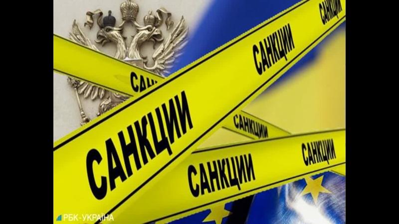Совет ЕС утвердил новые санкции против России из за нарушения прав человека