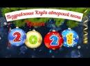 Новый 2021 год КАП Бригантина часть2