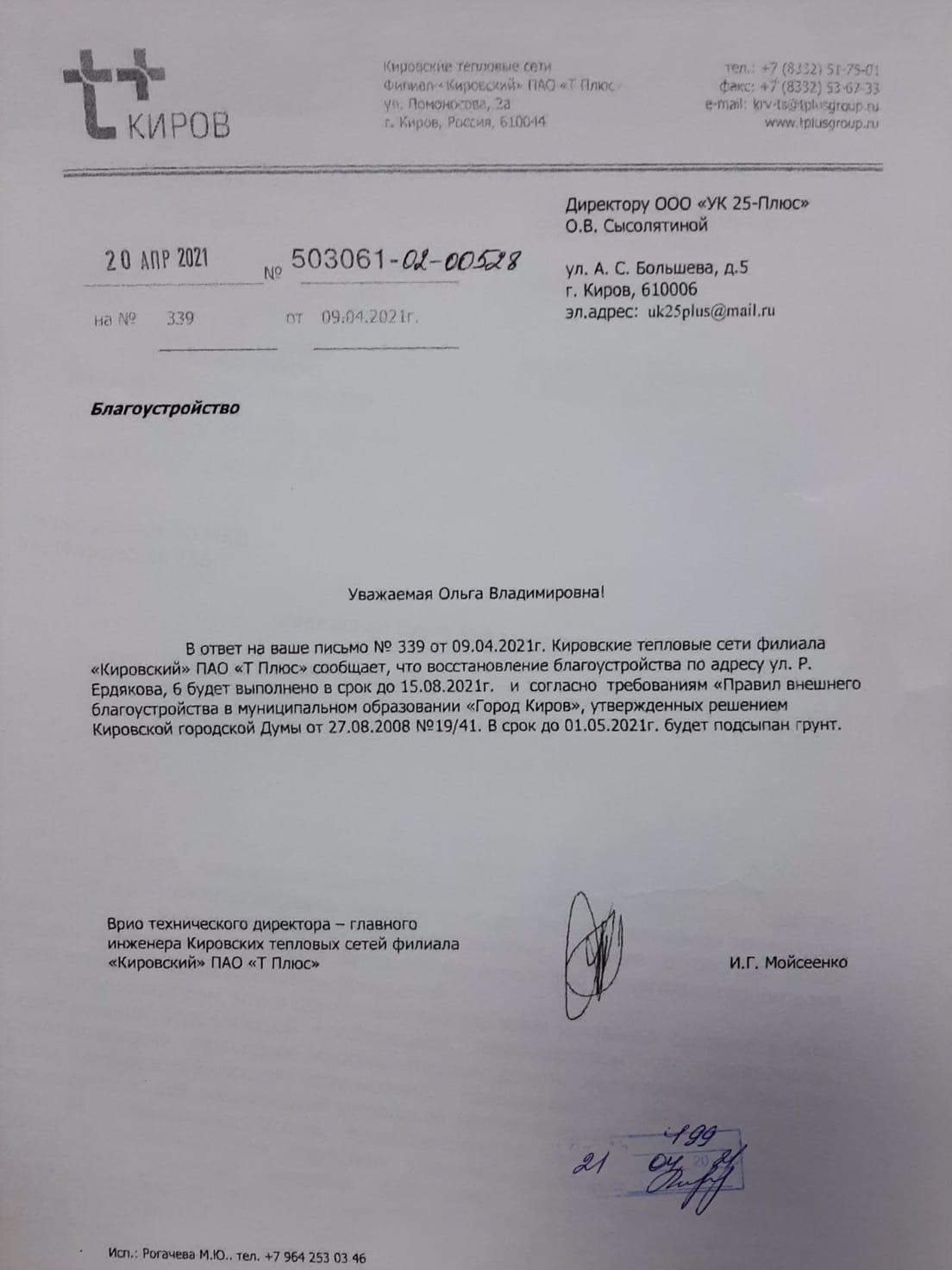 Информация для жителей улица Ердякова дом 6