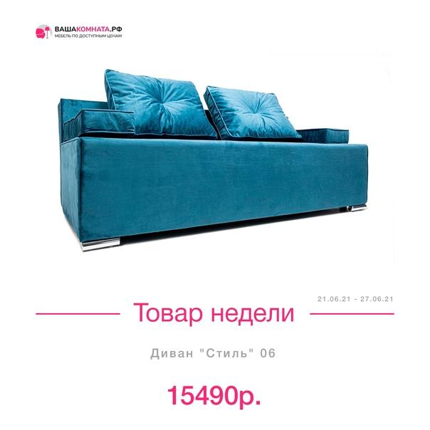 "Диван ""Стиль"" 06"