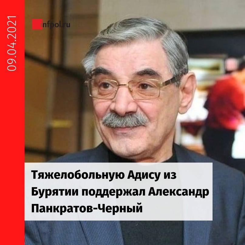 Известный советский ироссийский актер Александр Панкратов-Чёрный поддержал нашу...