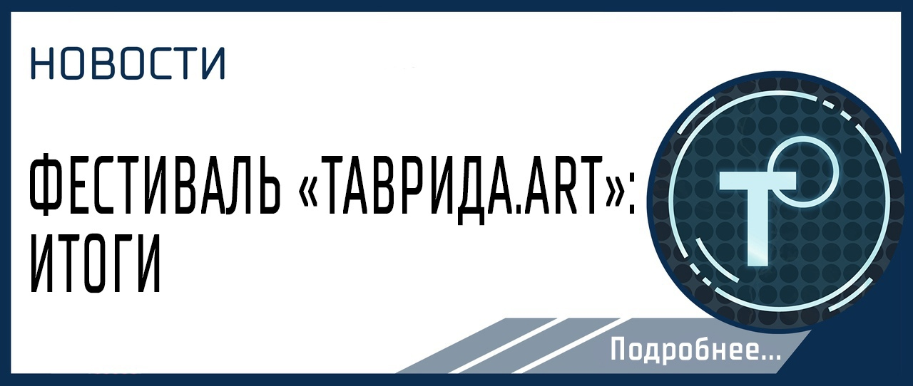 ФЕСТИВАЛЬ «ТАВРИДА.ART»: ИТОГИ