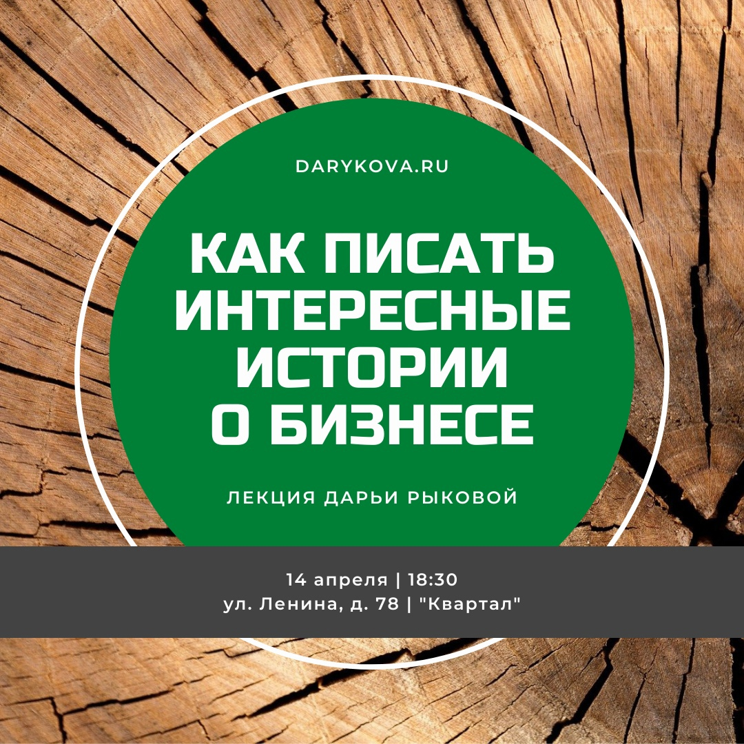 Афиша Ульяновск Как писать интересные истории о бизнесе