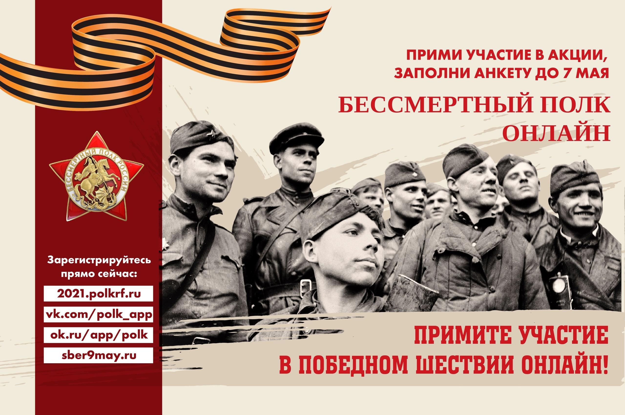 """Примите участие в проекте """"Бессмертный полк онлайн""""!"""