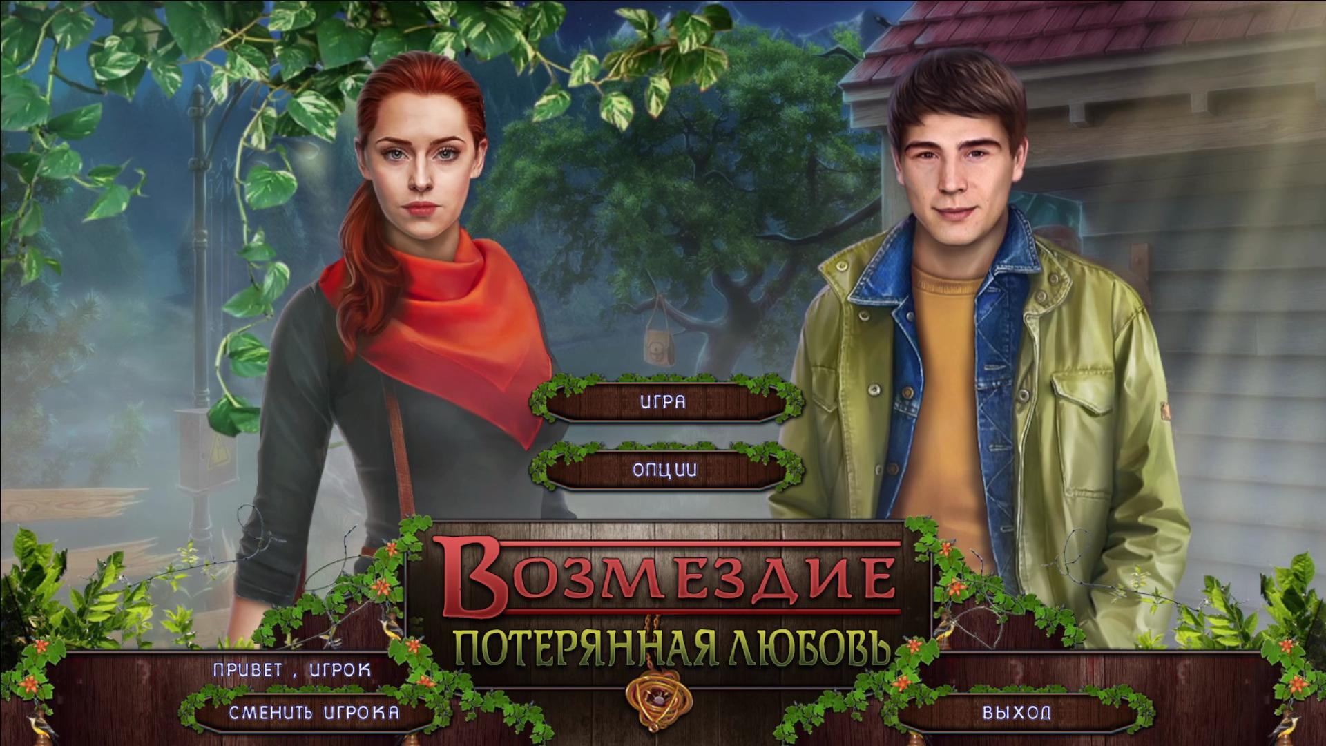 Возмездие: Потерянная любовь | Vengeance: Lost Love (Rus)