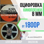 Оцифровка Кинопленки 8 мм в Челябинске