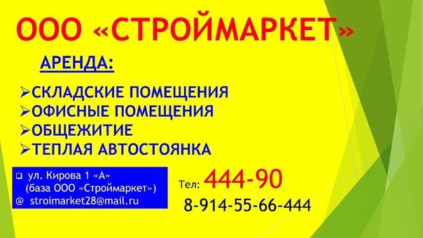 Офис организации находится по адресу: ул.Мохортова...