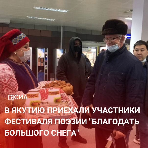 В Якутске с 26 октября пройдет VI Международный фе...