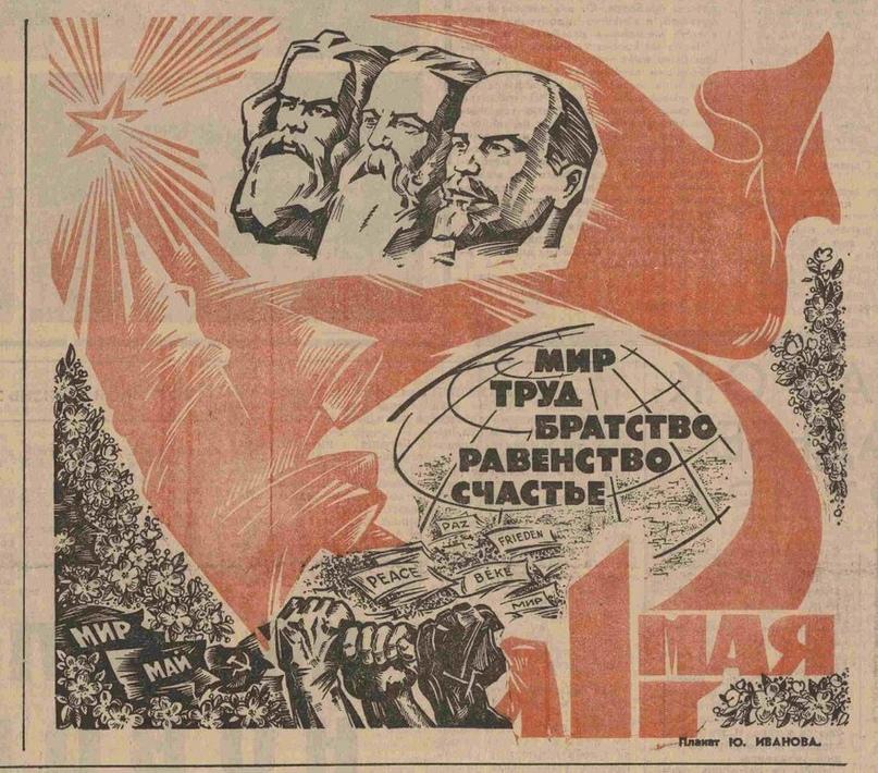 Восточно-Сибирская правда. 1986. 1 мая (№ 102)