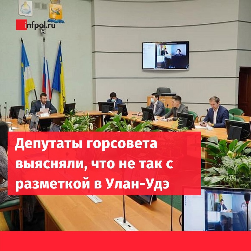 7апреля, вулан-удэнском горсовете состоялось заседание комитета поместному са...