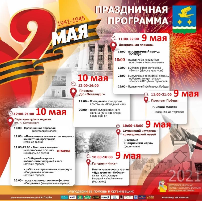 76-летие Победы в Великой Отечественной войне 1941-1945 годов, изображение №20