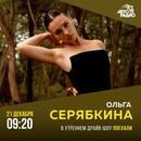 Ольга Серябкина фотография #9