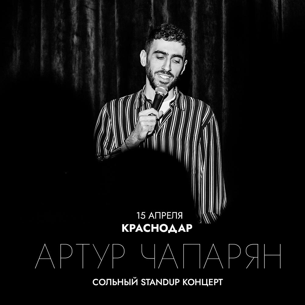 Афиша Краснодар Артур Чапарян / Краснодар / 15 апреля