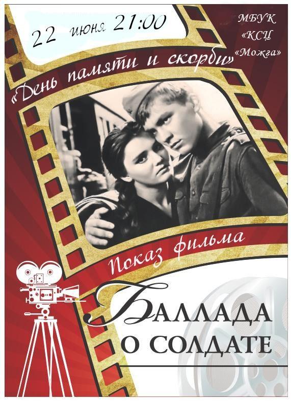 Приглашаем вас в городской парк на просмотр фильма Баллада о солдате. Начало киносеанса на летней эстраде в 21.00.