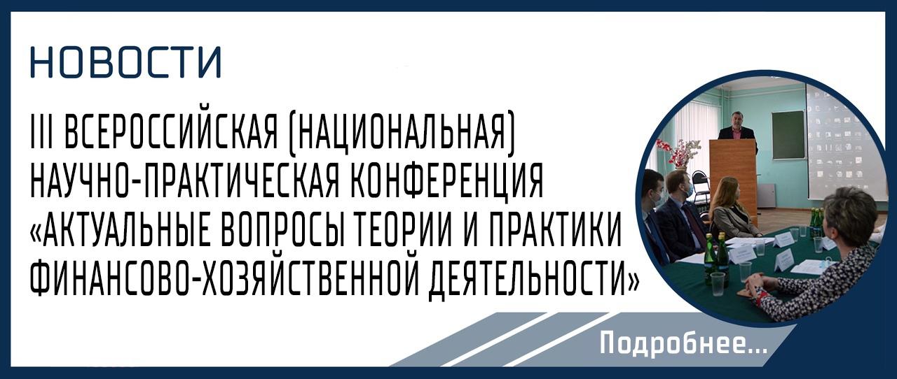 III Всероссийская (национальная) научно-практическая конференция «Актуальные вопросы теории и практики финансово-хозяйственной деятельности»