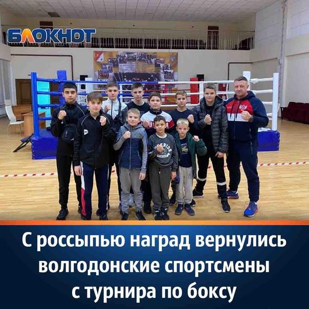 Юные боксеры из Волгодонска успешно выступили на с...