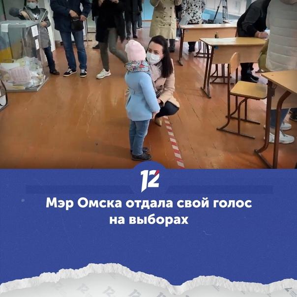 Мэр Омска отдала свой голос на выборах 📢 Сегодня, ...