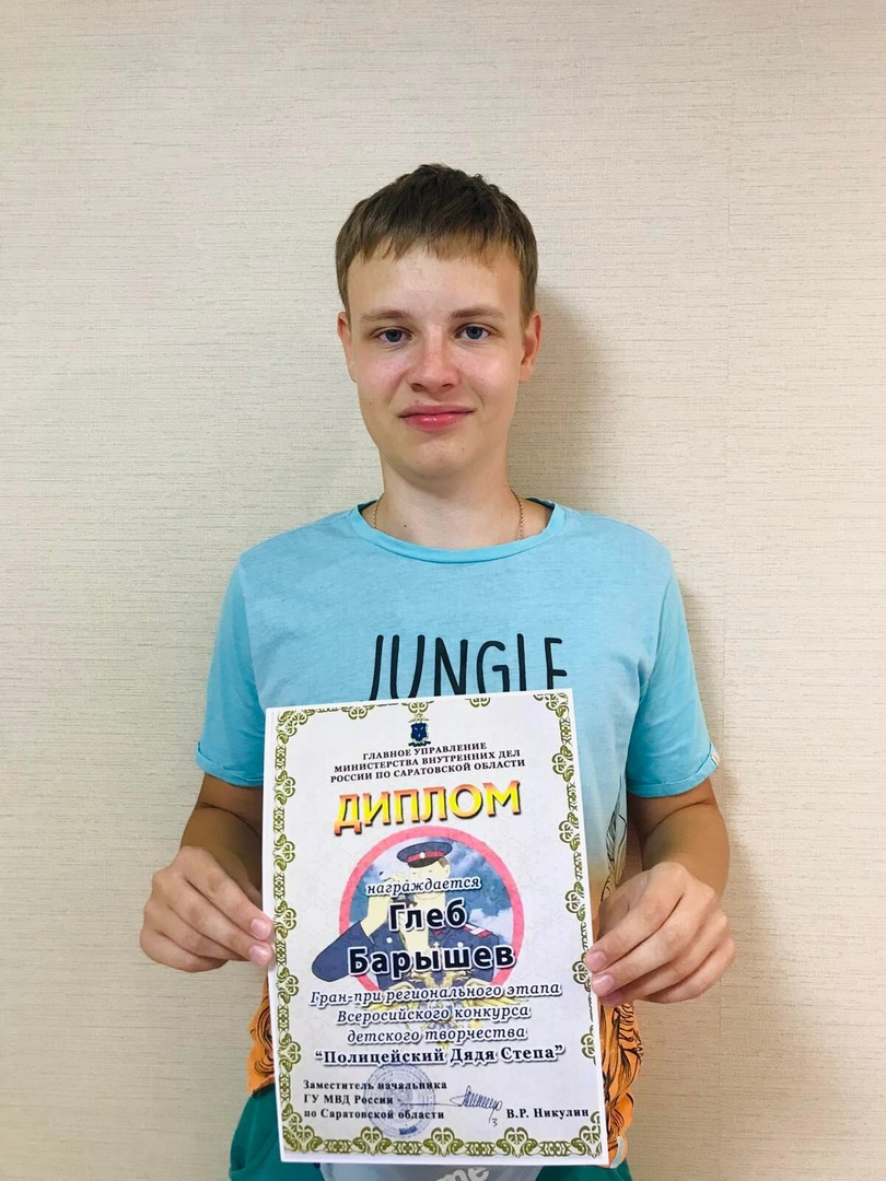 Петровчанин Глеб БАРЫШЕВ получил Гран-при регионального этапа конкурса «Полицейский дядя Стёпа»