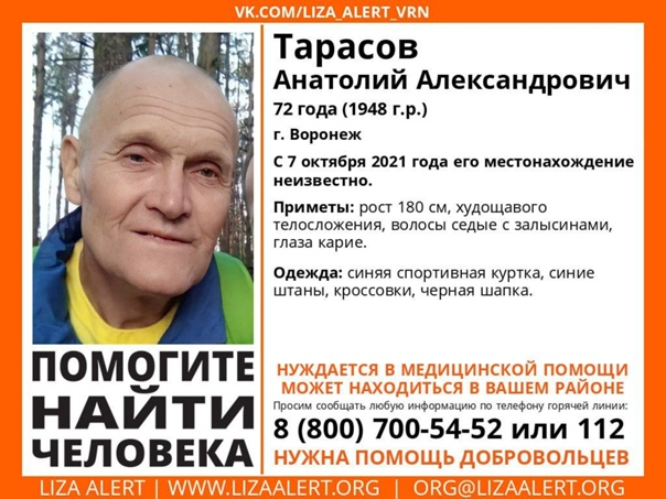 Внимание! Выезд!Пропал #Тарасов Анатолий Александр...