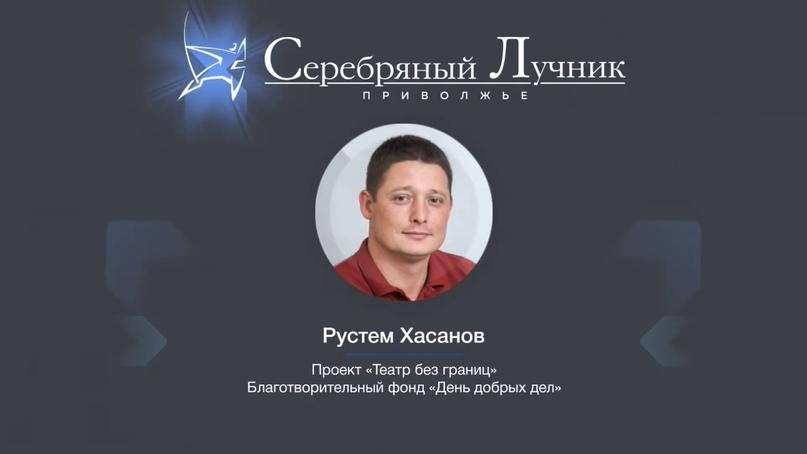 Фонд «День добрых дел» стал победителем X Региональной премии «Серебряный Лучник», изображение №1