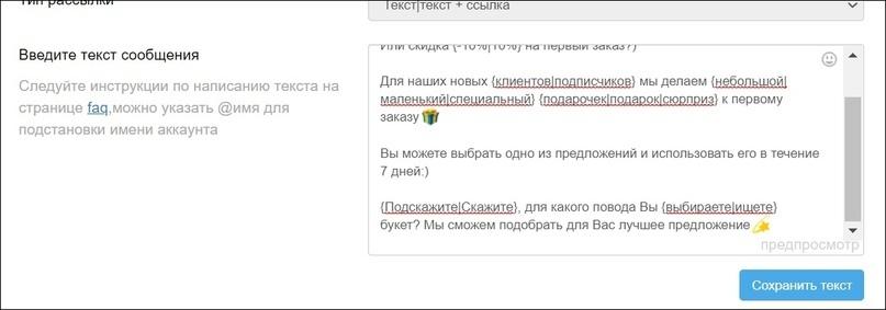 Рандомизация текста — обязательный пункт для любой рассылки
