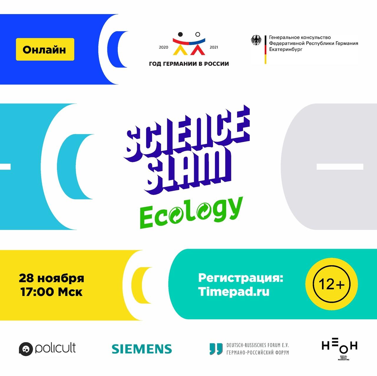 Афиша Science Slam Ecology