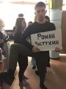Частин Рома | Москва | 5