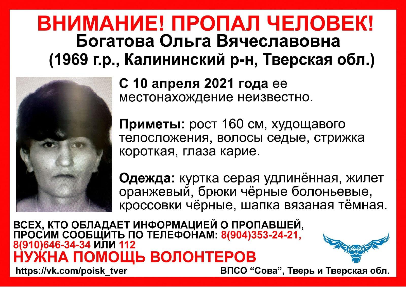 С апреля в Тверской области не могут найти женщину с карими глазами