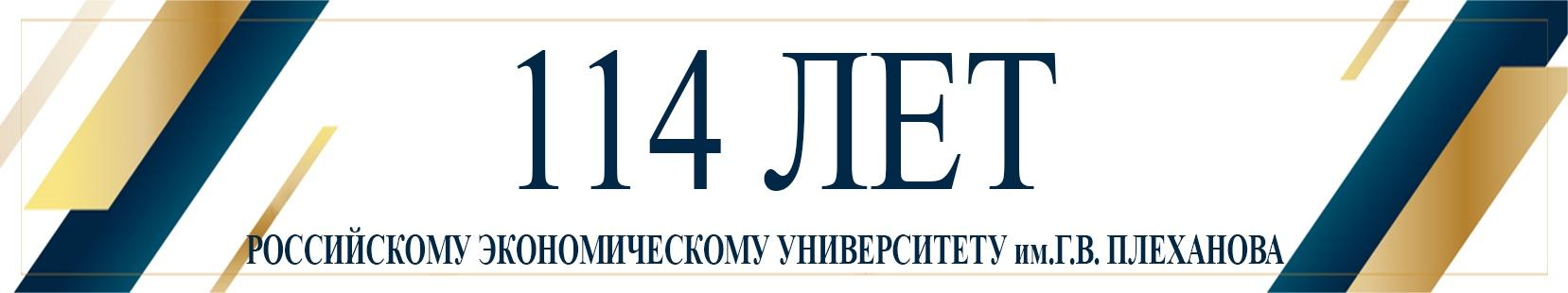 114 ЛЕТ РЭУ