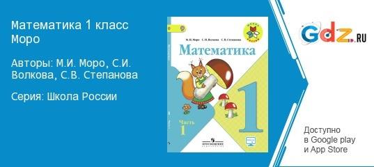 ГДЗ по Математике 1 класс Моро, Волкова учебник Решебник