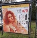 Любич Женя   Санкт-Петербург   16
