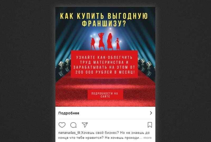 Продвижение детской франшизы в Instagram: 1870 заявок и 13 закрытых сделок на 4+ млн руб., изображение №8