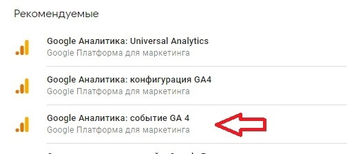 Создание тега конфигурации для Гугл Аналитикс 4