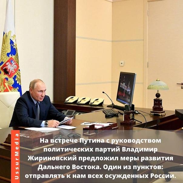 Цитата речи Жириновского: ☑️«Стимулы для переезда ...