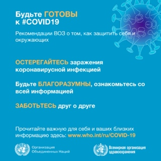 Про коронавирусную инфекцию