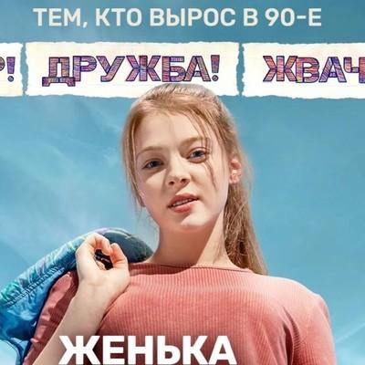 Валентина Ляпина, Москва