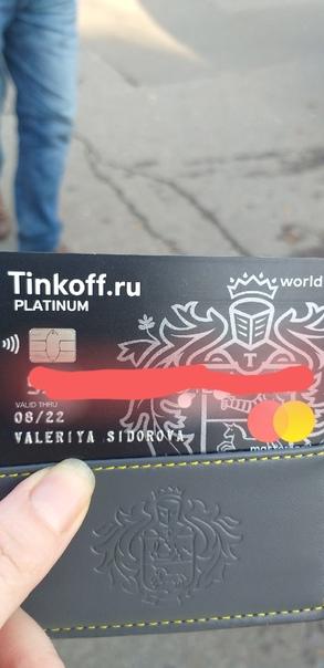 Найдена карта по адресу Чайковского 2/11обращаться...