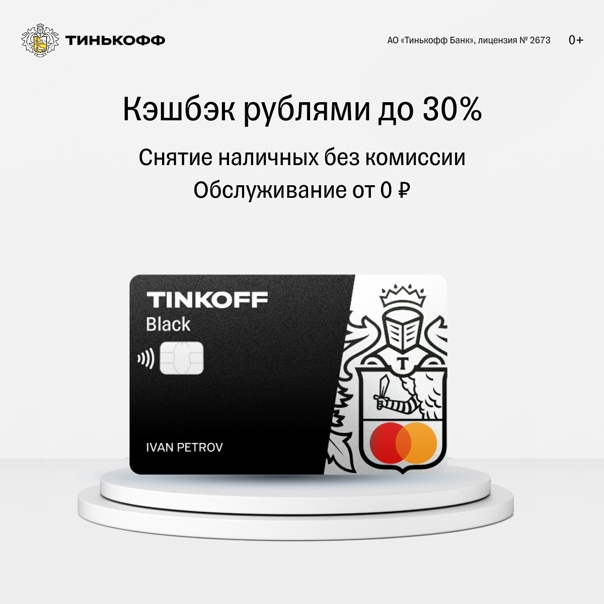 Кэшбэк рублями, а не бонусами!✅До 30% по спецпредл...