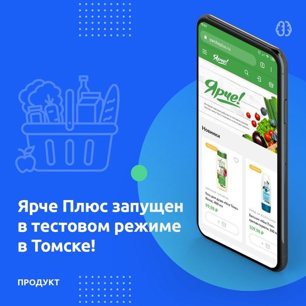 Сайт Yarcheplus Ru Томск Интернет Магазин