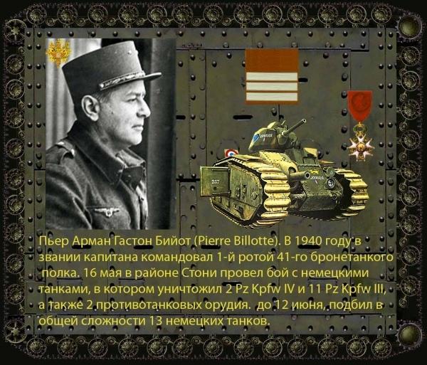 Французский танковый Ас., изображение №8