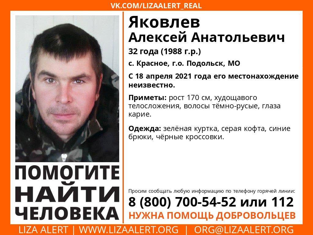 Внимание! Помогите найти человека!nПропал #Яковлев Алексей Анатольевич, 32 года, с