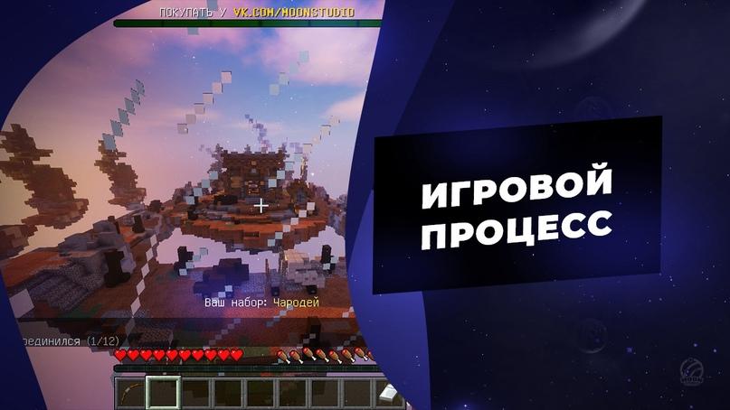 Сборка «MoonSkyWars» v2.0 — Увлекательные небесные бои! (60 арен), изображение №68